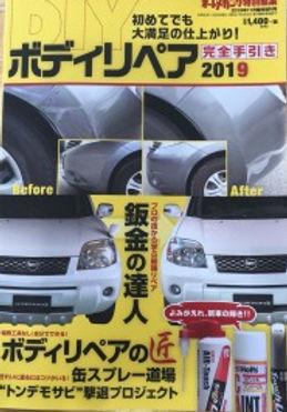 臨時増刊.jpg