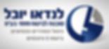 לנדאו-יובל לוגו