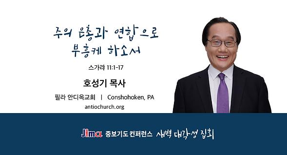IPC2020-CG-호성기-주의은총연합-full