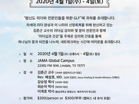 Canceled [4.1-4.2020] GLF - Global Leadership Forum (Korean Speaking)