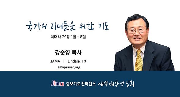 IPC2020-CG-title-강순영-국가리더를ᄋ