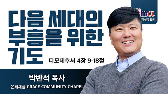 JAMAIPC2021-title-05-박반석목사님.jpg