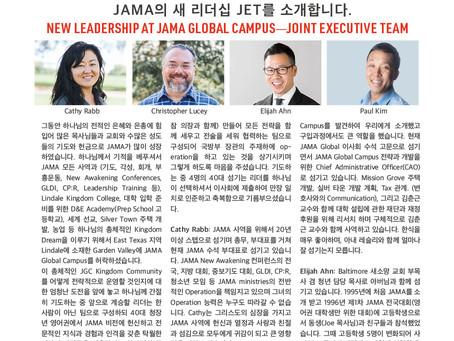 JAMA 2020년 뉴스레터