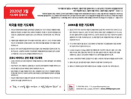 [기도제목] 2020년 3월