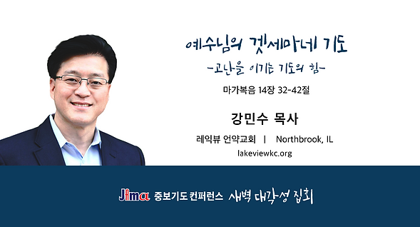 IPC2020-CG-강민수-예수님의 겟세마네
