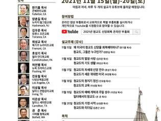 청교도 신앙을 배우는 영적 대각성 온라인 부흥회 (11/15-20/2021)
