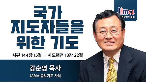 JAMAIPC2021-title-07-강순영목사님.jpg