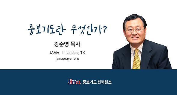 IPC2020-CG-title-강순영-중보기도란ᄆ