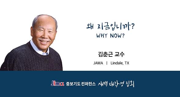 IPC2020-CG-title-김춘근-WhyNow-fullpa