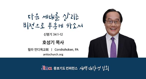 IPC2020-CG-호성기-다음세대-full-title.