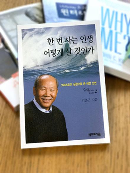 [한 번 사는 인생 어떻게 살 것인가] - 김춘근 교수