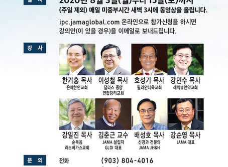 [Virtual] 중보기도 컨퍼런스Intercessory Prayer Conference