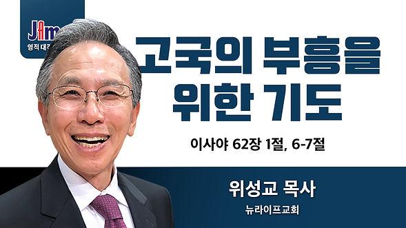 JAMAIPC2021-title-09-위성교목사님.jpg