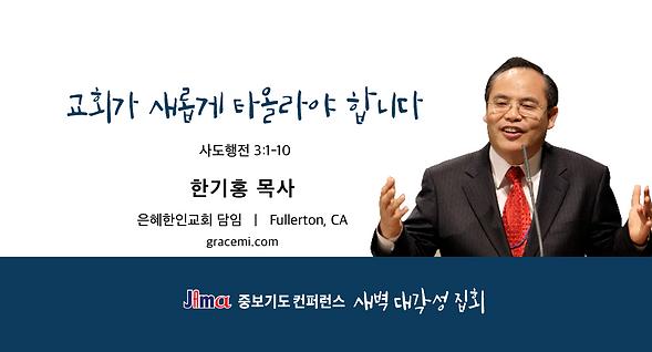 IPC2020-CG-한기홍-교회가 새롭게 타올