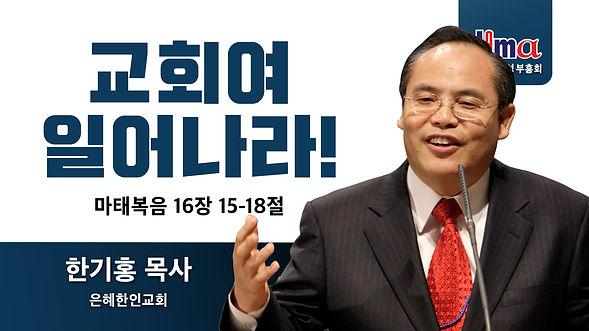 JAMAIPC2021-title-01-한기홍목사님.jpg