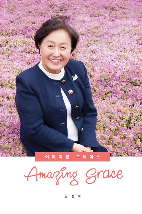 [Amazing Grace 어메이징 그레이스 ] by Mrs. Sarah S. Kim