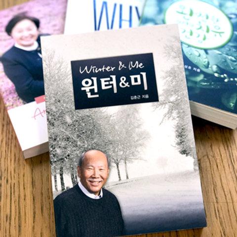 Winter & Me 윈터&미 by Dr. John C. Kim