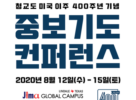 JAMA 중보기도 컨퍼런스 2020 Intercessory Prayer Conference