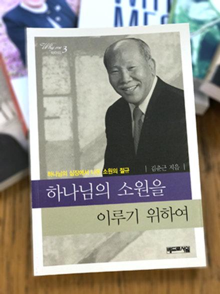 [하나님의 소원을 이루기 위하여] - 김춘근 교수