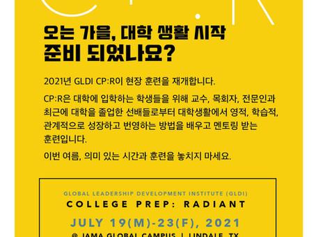 CP:R 2021 대학 새내기를 위한 특별 훈련과 멘토링