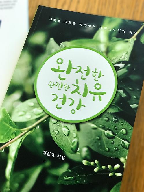 [완전한 치유 . 완전한 건강] - Rev. Sungho Bae, M.D.