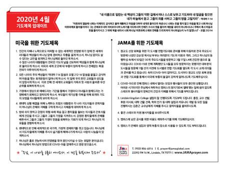 [기도제목] April 2020