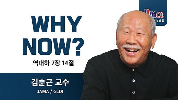 JAMAIPC2021-title-12-김춘근교수님.jpg