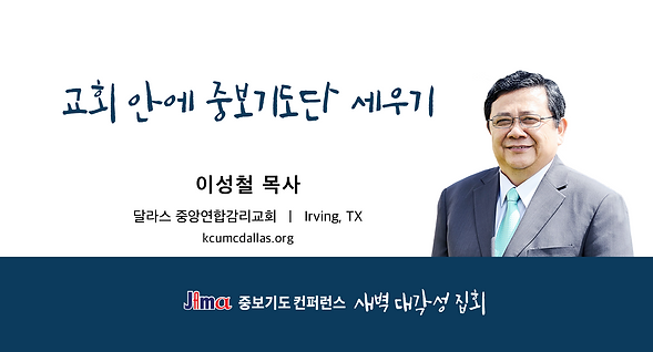 IPC2020-CG-이성철목사님-fullpage.png