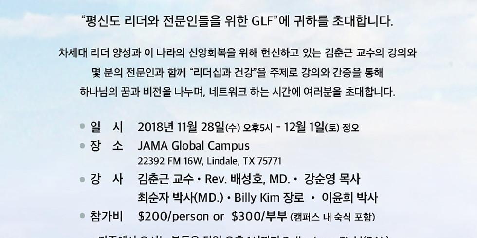 JAMA GLF - 한국어