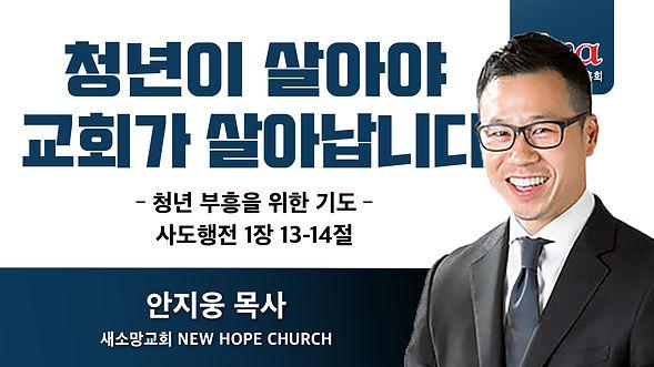 JAMAIPC2021-title-08-안지웅목사님.jpg