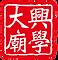 大廟興學-透.png
