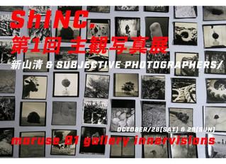ShINC. 第1回主観写真展に出展します!