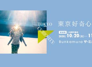 東京好奇心 2020 渋谷 at BUNKAMURA ザ・ミュージアムに参加します