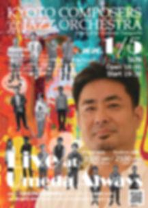 1.5 梅田Always 完成版 OL web.jpg