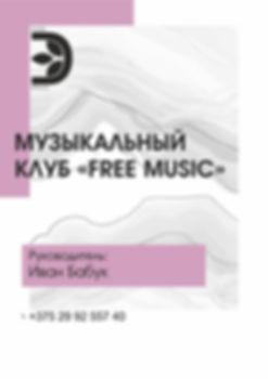 FREE MUSIC.jpg