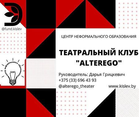AlterEgo_logo.jpg