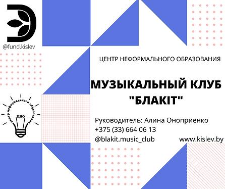 Blakit_logo.png