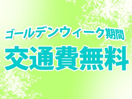【交通費無料キャンペーン!】