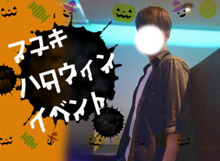 【フユキハロウィンイベント開催】