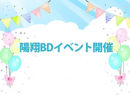 【陽翔バースデーキャンペーン】