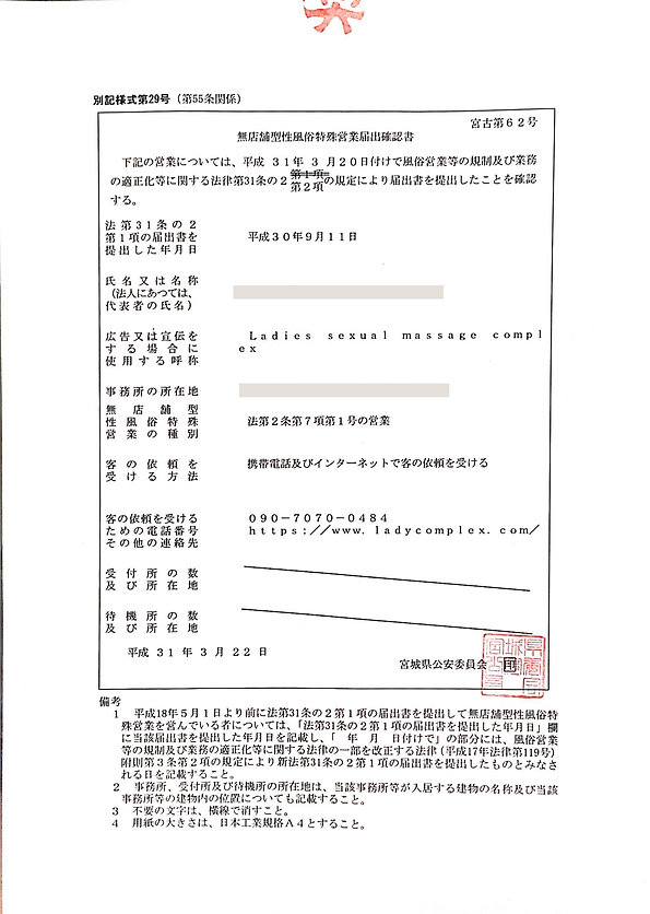 新風俗営業許可証_隠し.jpg