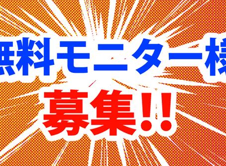 【無料モニター募集】