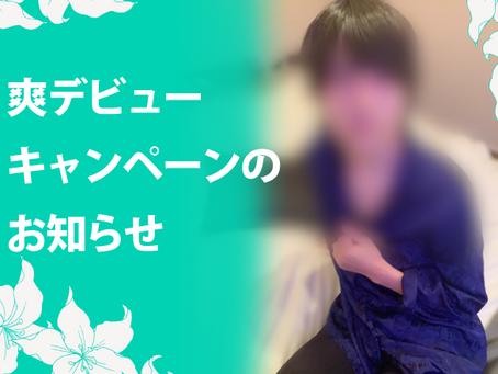 【爽デビューキャンペーンのお知らせ】