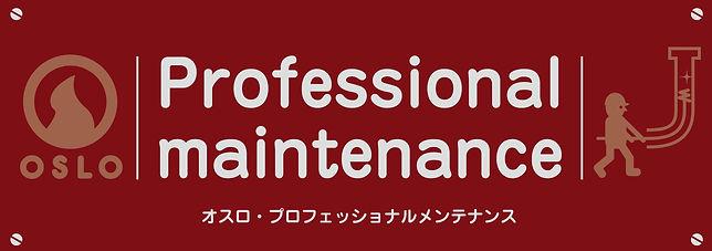 promaintenance_01.jpg