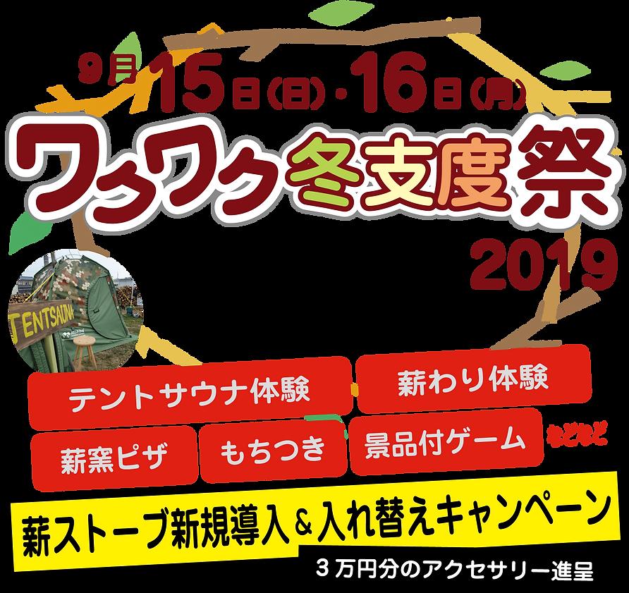 2019秋イベント.png