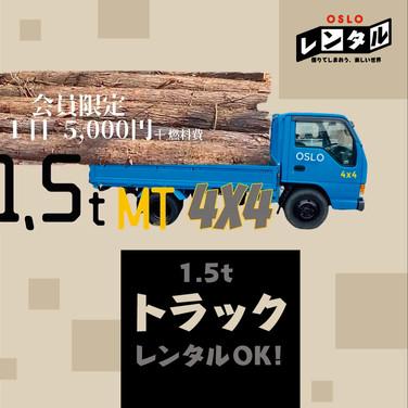 1.5tトラック