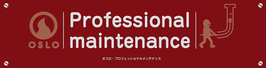 promaintenance_01.png