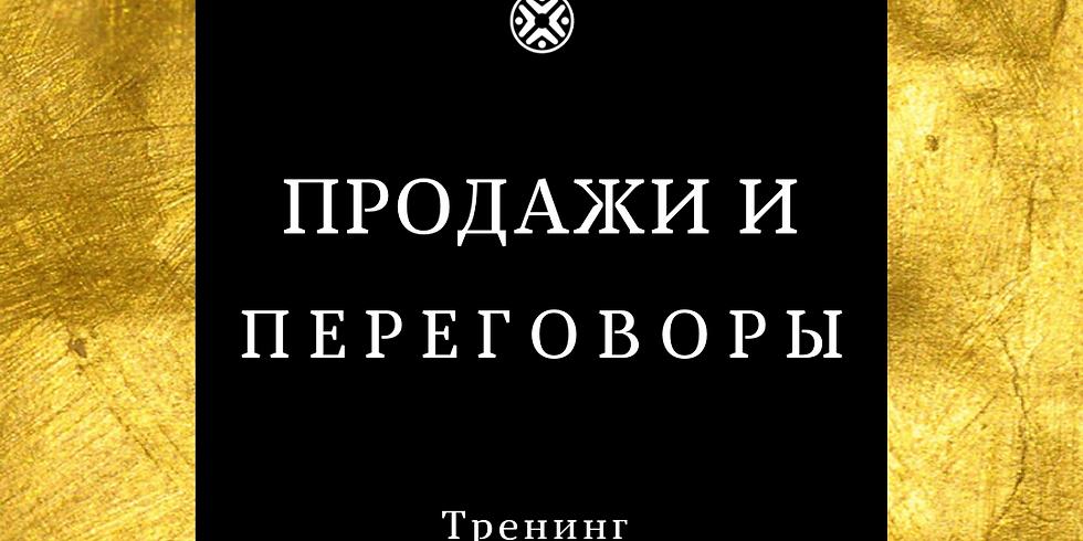 """ТРЕНИНГ """"ПРОДАЖИ И ПЕРЕГОВОРЫ"""""""