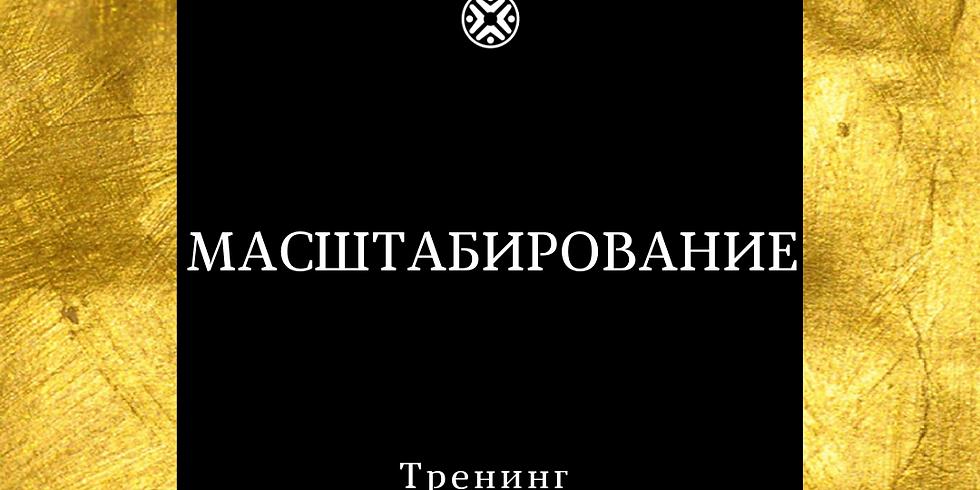 "ТРЕНИНГ ""МАСШТАБИРОВАНИЕ"""