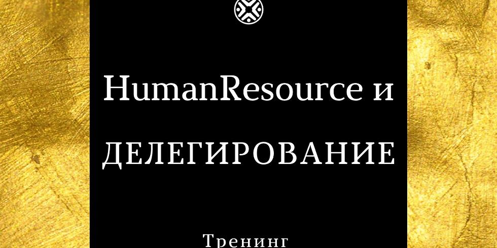 """ТРЕНИНГ """"HR И ДЕЛЕГИРОВАНИЕ"""" (1)"""